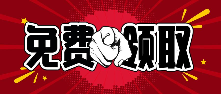 默认标题_公众号封面首图_2018.12.17.png
